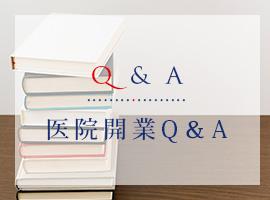 Q&A 医院開業Q&A
