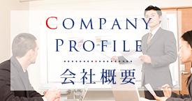 COMPANY PROFILE 会社概要
