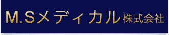 M.Sメディカル株式会社